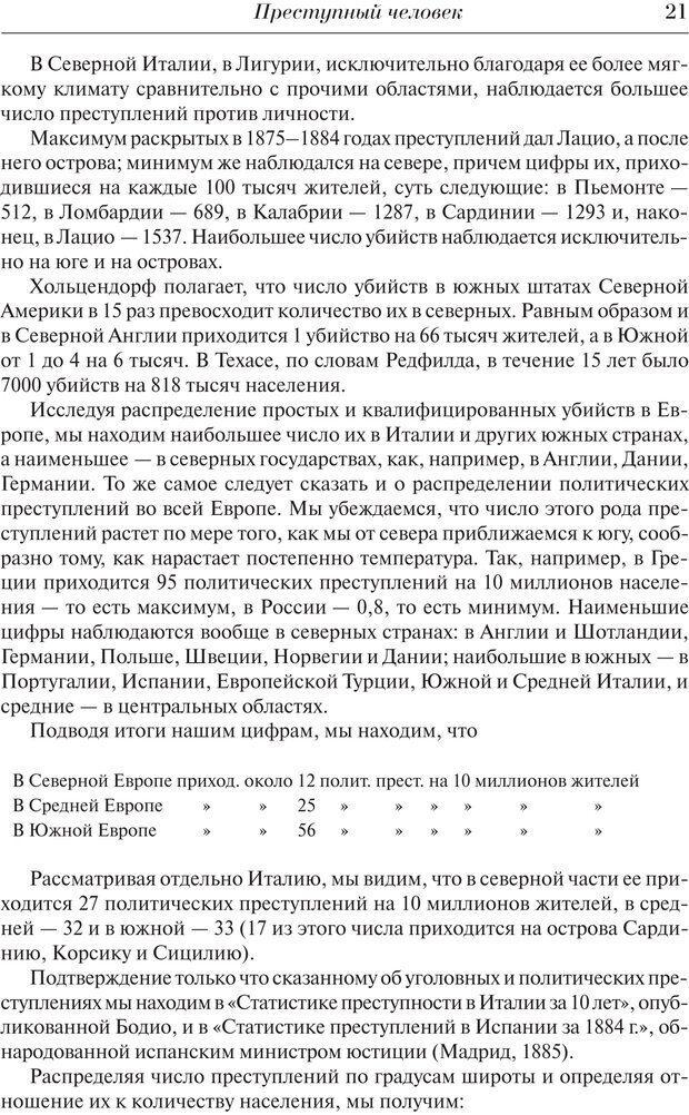 PDF. Преступный человек. Ломброзо Ч. Страница 17. Читать онлайн