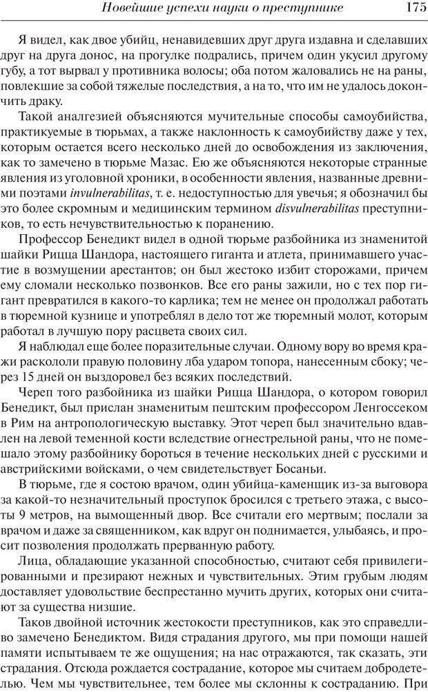 PDF. Преступный человек. Ломброзо Ч. Страница 171. Читать онлайн