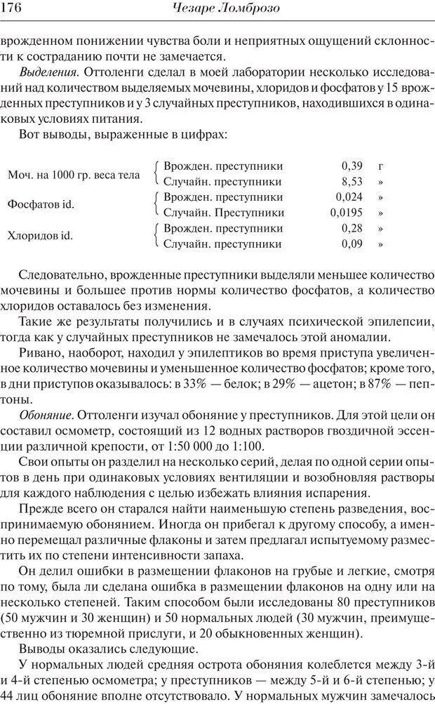 PDF. Преступный человек. Ломброзо Ч. Страница 172. Читать онлайн