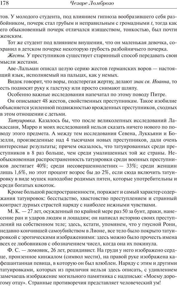 PDF. Преступный человек. Ломброзо Ч. Страница 174. Читать онлайн