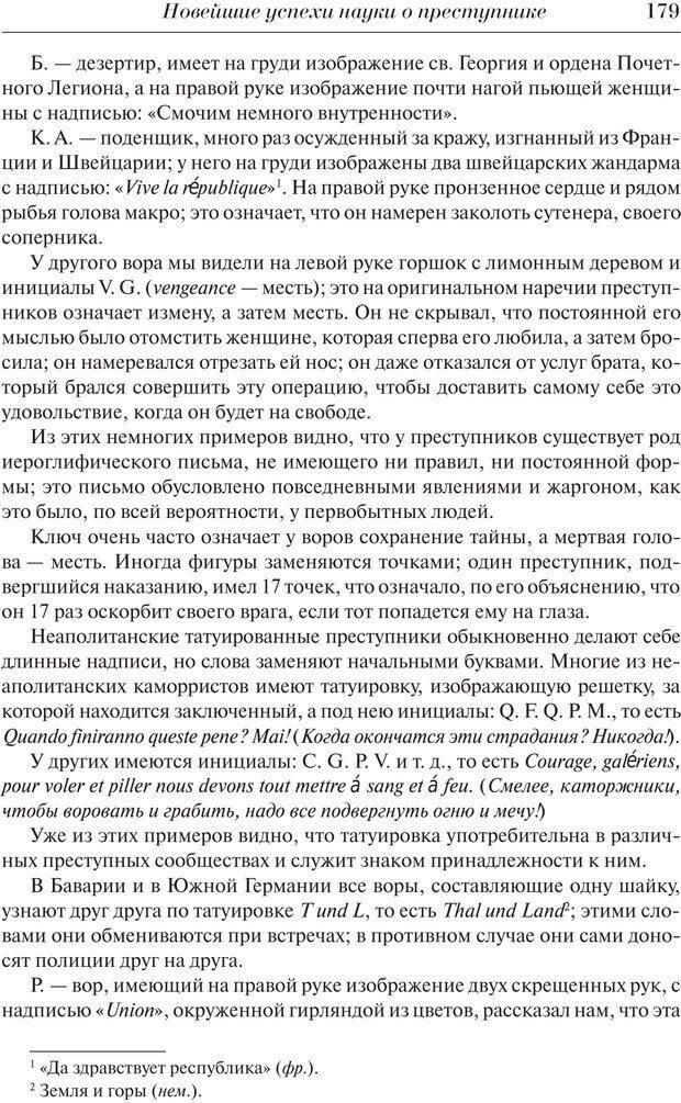 PDF. Преступный человек. Ломброзо Ч. Страница 175. Читать онлайн