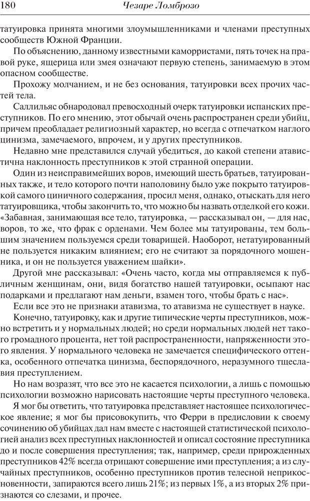 PDF. Преступный человек. Ломброзо Ч. Страница 176. Читать онлайн