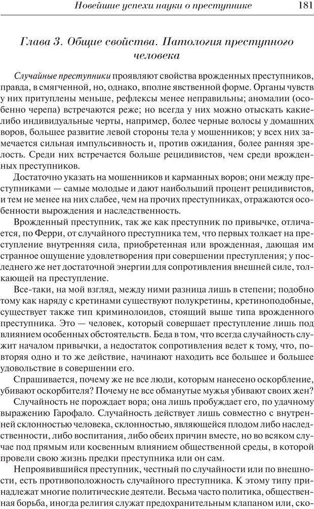 PDF. Преступный человек. Ломброзо Ч. Страница 177. Читать онлайн