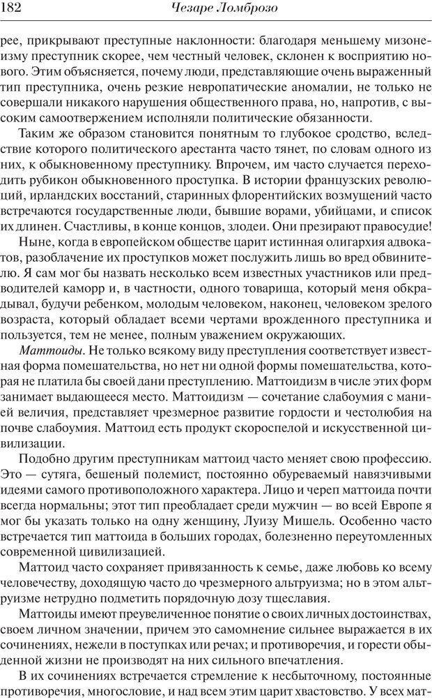 PDF. Преступный человек. Ломброзо Ч. Страница 178. Читать онлайн