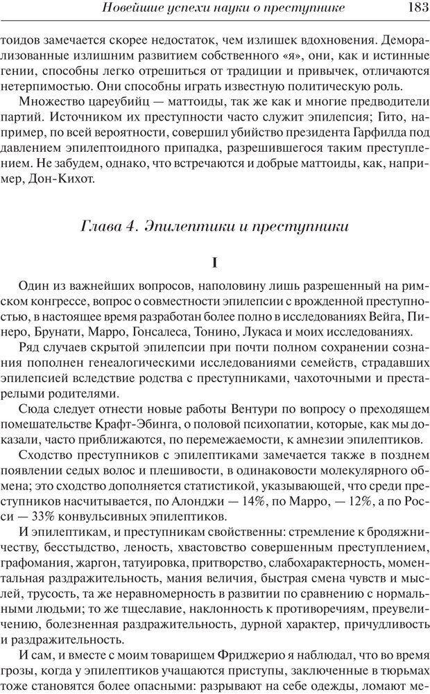 PDF. Преступный человек. Ломброзо Ч. Страница 179. Читать онлайн