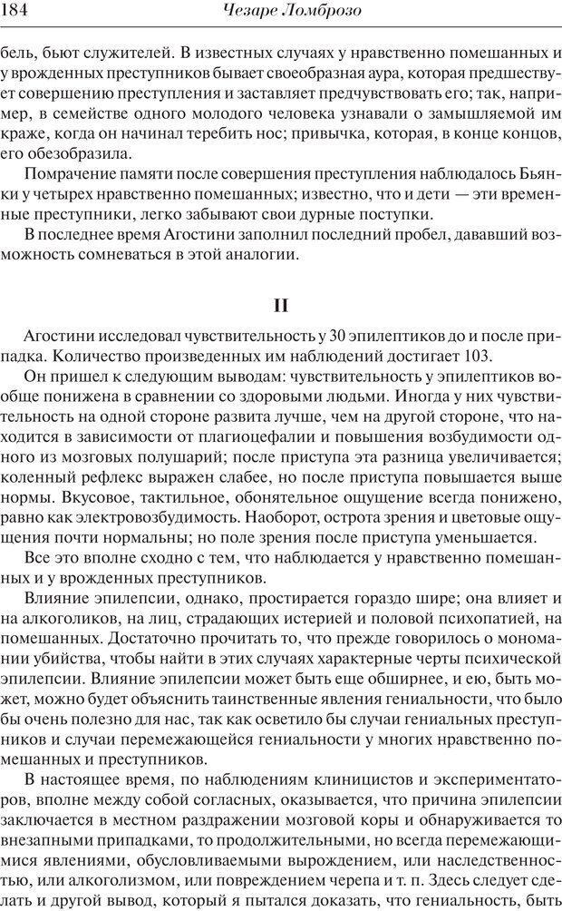 PDF. Преступный человек. Ломброзо Ч. Страница 180. Читать онлайн