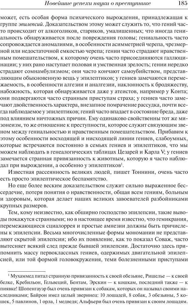 PDF. Преступный человек. Ломброзо Ч. Страница 181. Читать онлайн