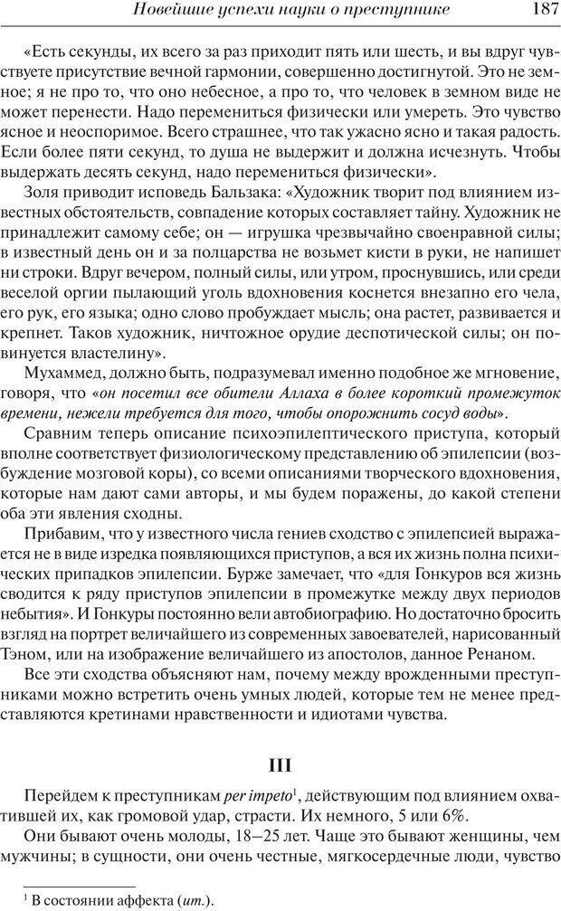 PDF. Преступный человек. Ломброзо Ч. Страница 183. Читать онлайн