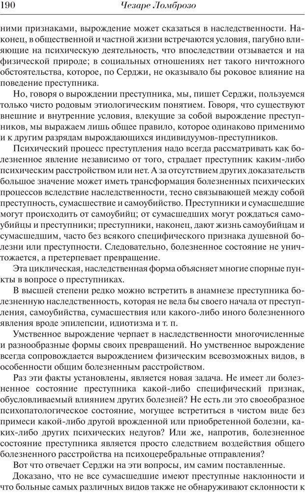 PDF. Преступный человек. Ломброзо Ч. Страница 186. Читать онлайн