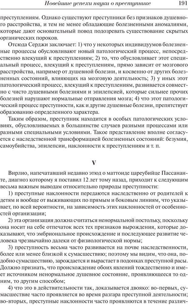 PDF. Преступный человек. Ломброзо Ч. Страница 187. Читать онлайн
