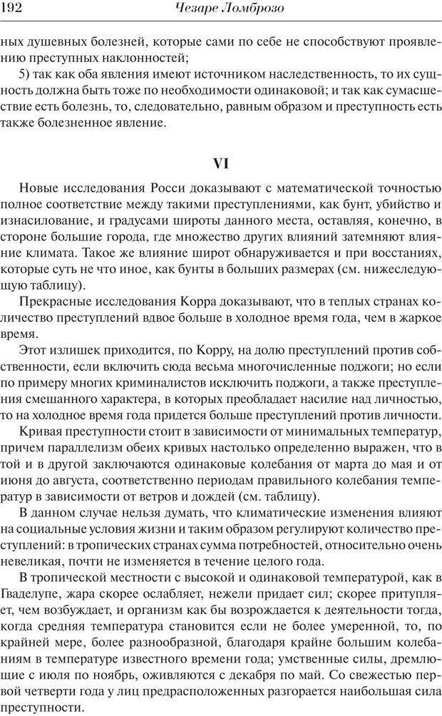 PDF. Преступный человек. Ломброзо Ч. Страница 188. Читать онлайн