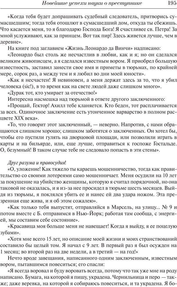 PDF. Преступный человек. Ломброзо Ч. Страница 191. Читать онлайн