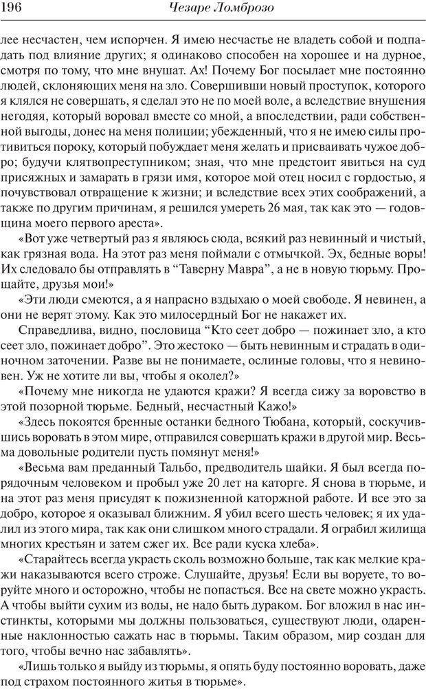 PDF. Преступный человек. Ломброзо Ч. Страница 192. Читать онлайн