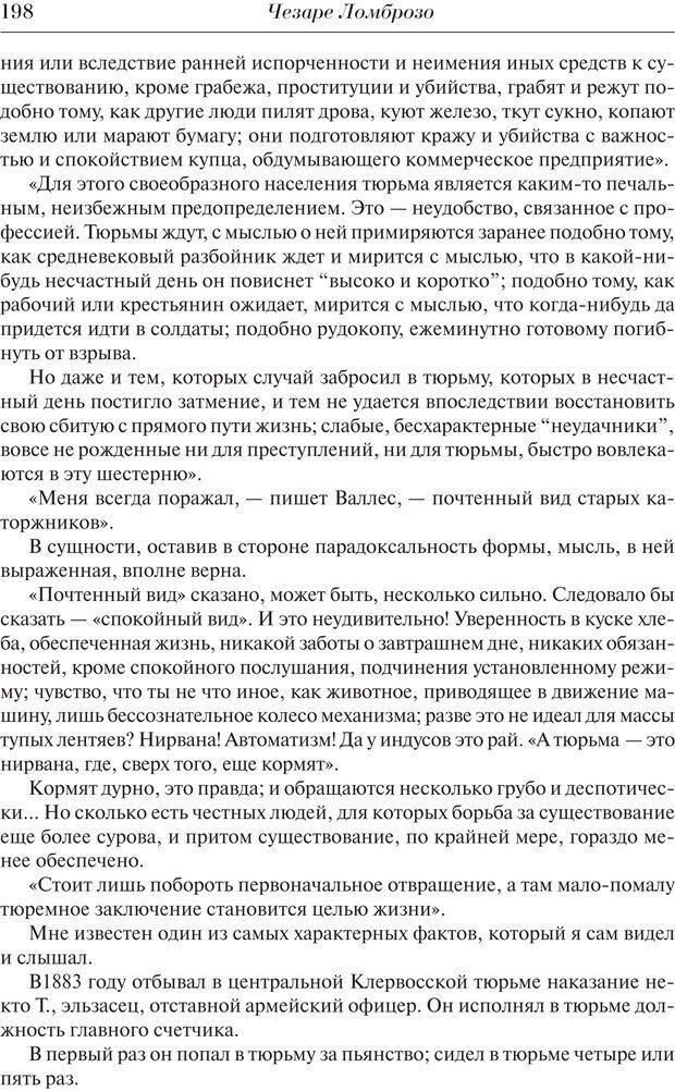 PDF. Преступный человек. Ломброзо Ч. Страница 194. Читать онлайн