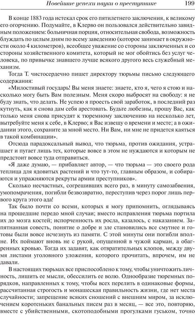 PDF. Преступный человек. Ломброзо Ч. Страница 195. Читать онлайн