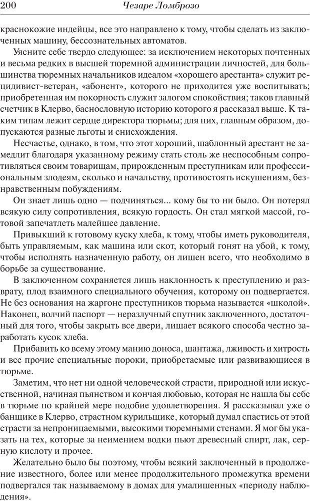 PDF. Преступный человек. Ломброзо Ч. Страница 196. Читать онлайн