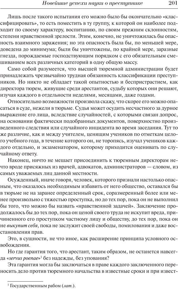 PDF. Преступный человек. Ломброзо Ч. Страница 197. Читать онлайн