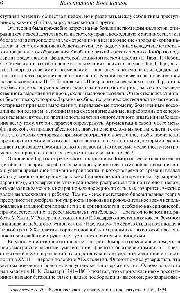 PDF. Преступный человек. Ломброзо Ч. Страница 2. Читать онлайн
