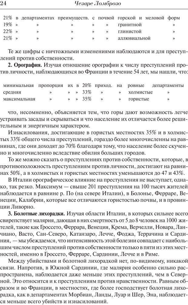 PDF. Преступный человек. Ломброзо Ч. Страница 20. Читать онлайн