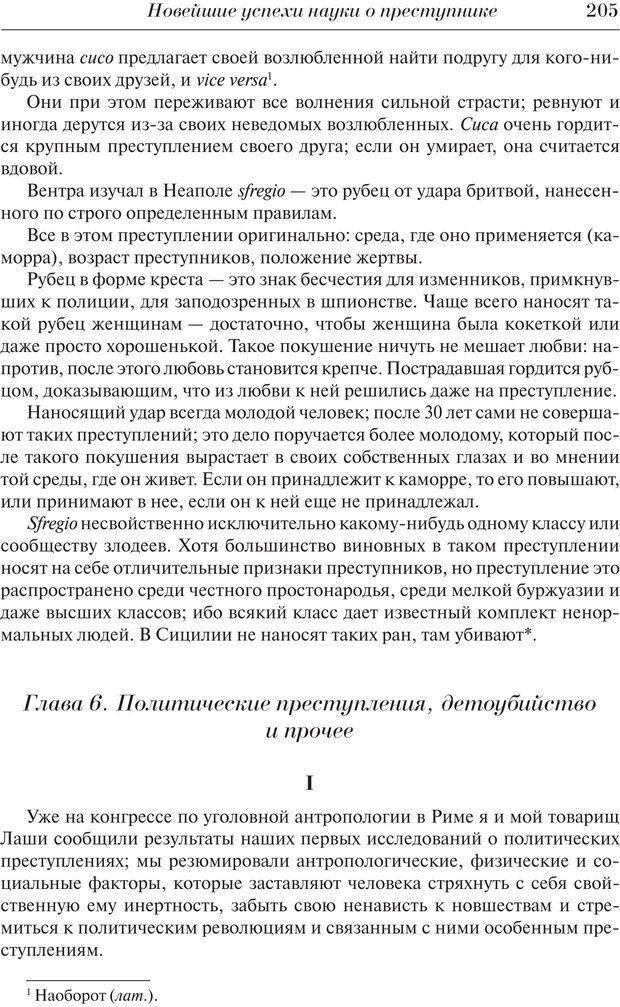 PDF. Преступный человек. Ломброзо Ч. Страница 201. Читать онлайн