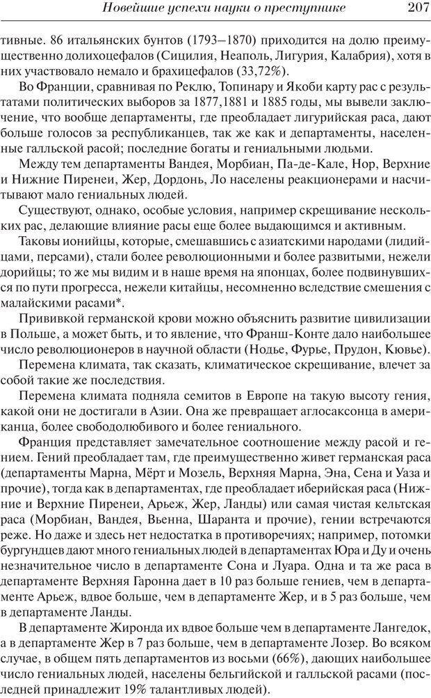 PDF. Преступный человек. Ломброзо Ч. Страница 203. Читать онлайн