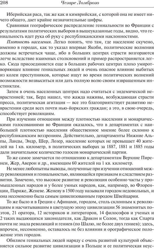 PDF. Преступный человек. Ломброзо Ч. Страница 204. Читать онлайн