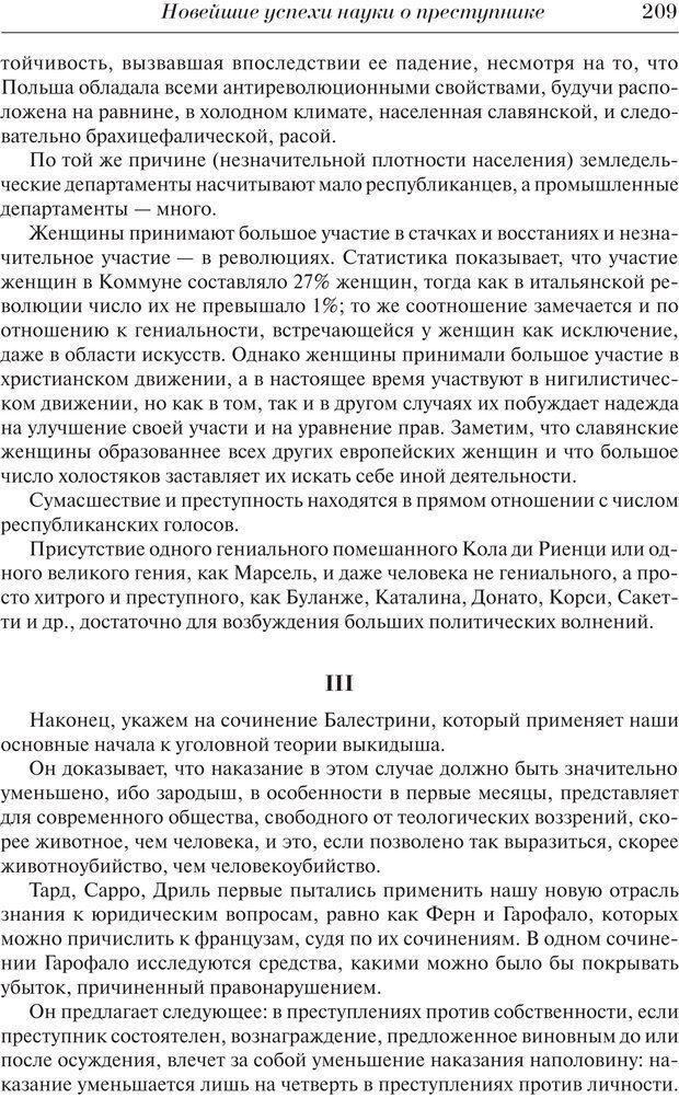PDF. Преступный человек. Ломброзо Ч. Страница 205. Читать онлайн