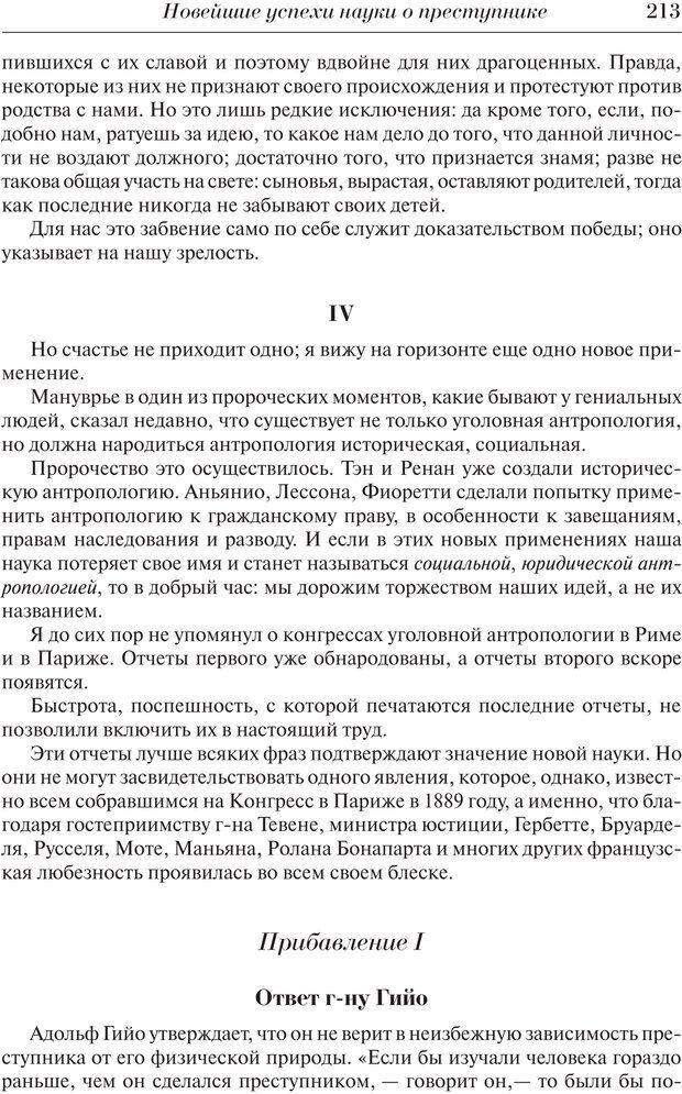 PDF. Преступный человек. Ломброзо Ч. Страница 209. Читать онлайн