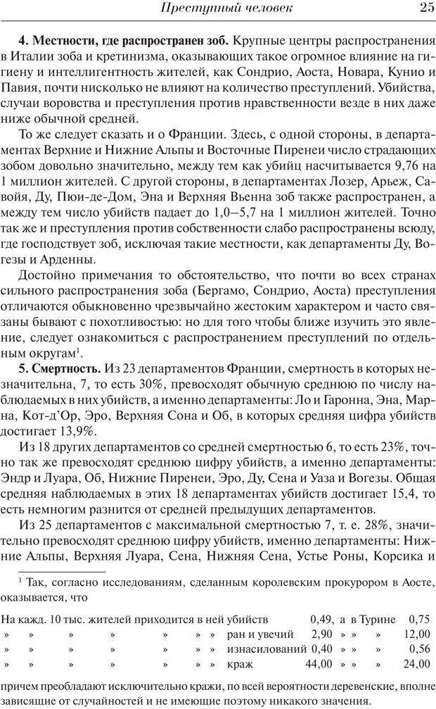 PDF. Преступный человек. Ломброзо Ч. Страница 21. Читать онлайн