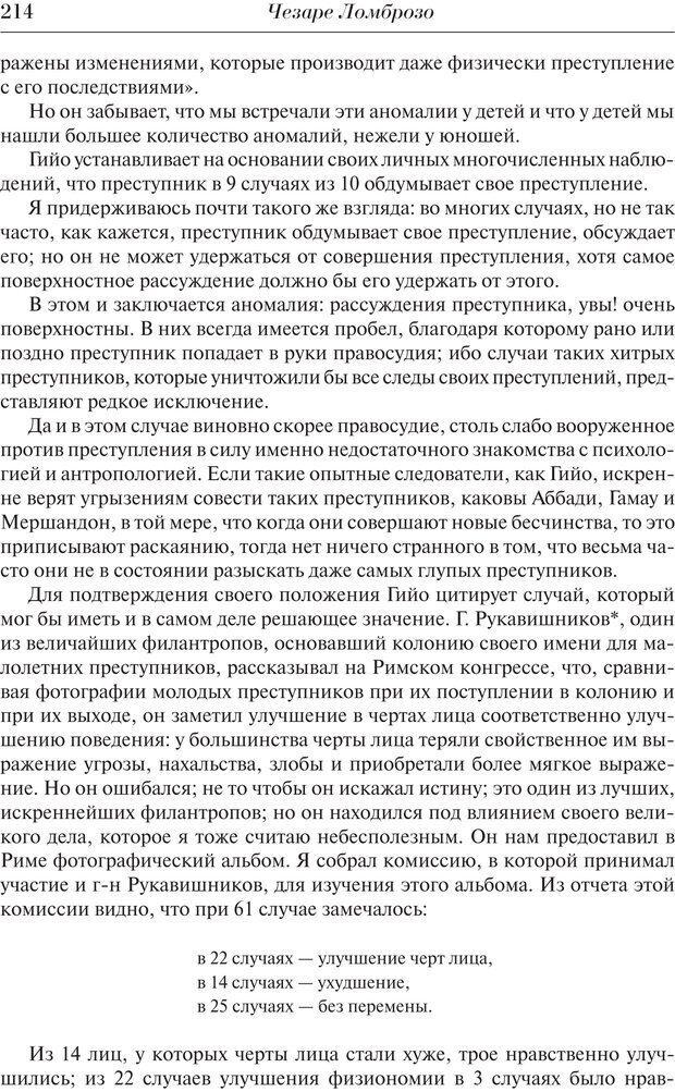 PDF. Преступный человек. Ломброзо Ч. Страница 210. Читать онлайн