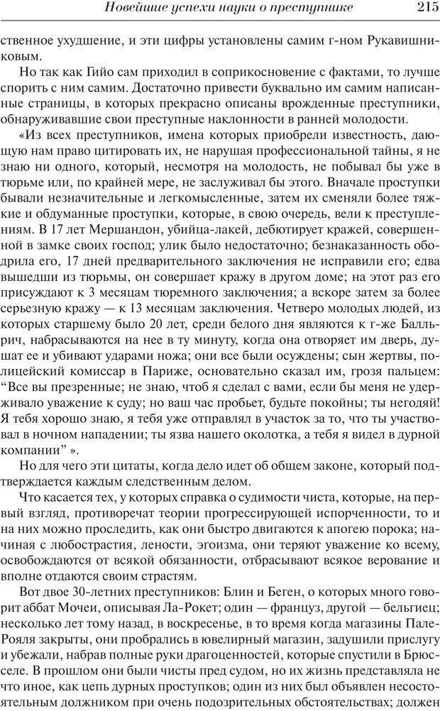 PDF. Преступный человек. Ломброзо Ч. Страница 211. Читать онлайн