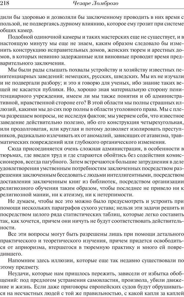 PDF. Преступный человек. Ломброзо Ч. Страница 214. Читать онлайн