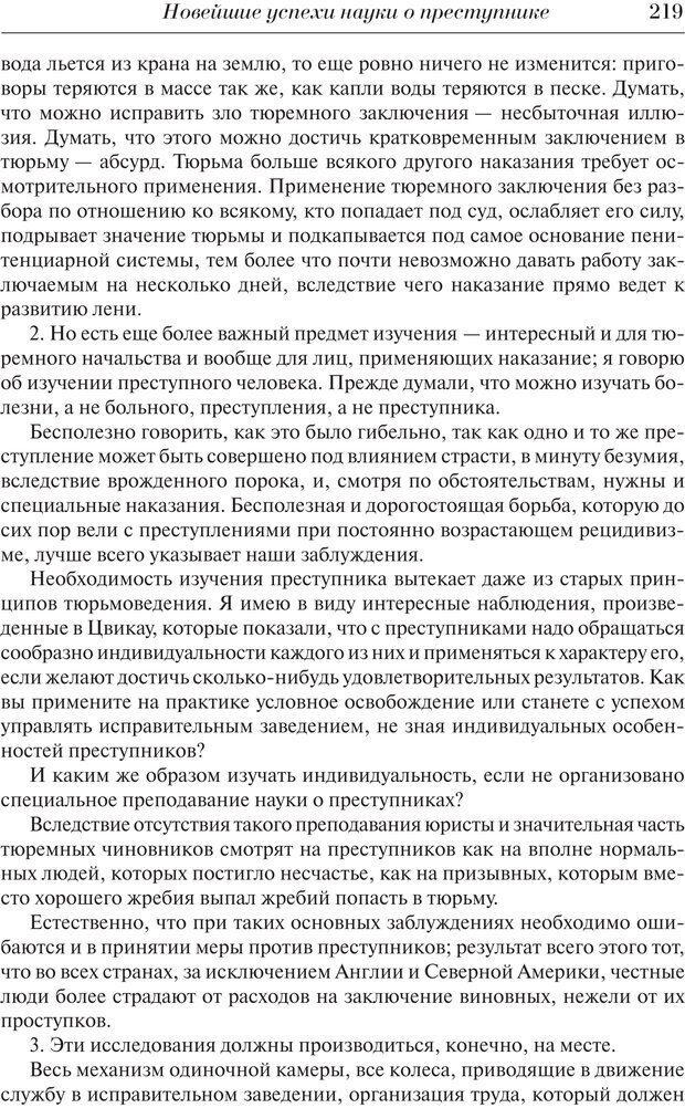 PDF. Преступный человек. Ломброзо Ч. Страница 215. Читать онлайн