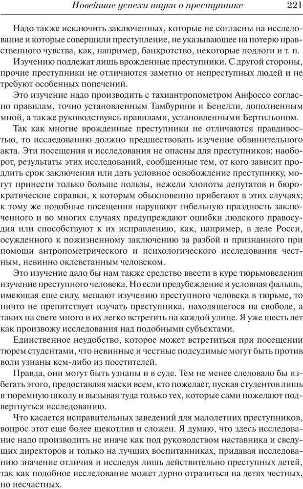 PDF. Преступный человек. Ломброзо Ч. Страница 217. Читать онлайн