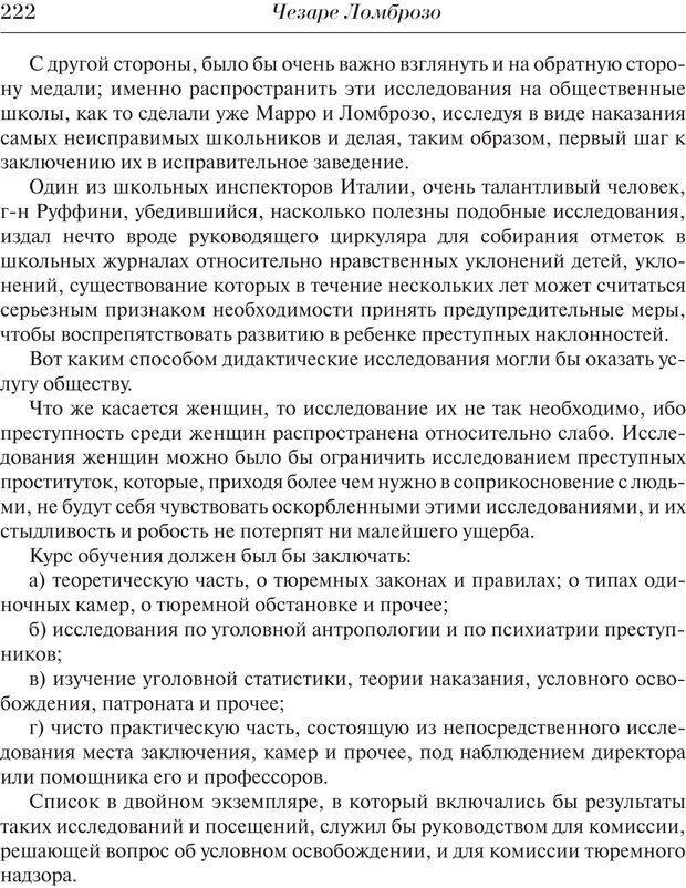 PDF. Преступный человек. Ломброзо Ч. Страница 218. Читать онлайн