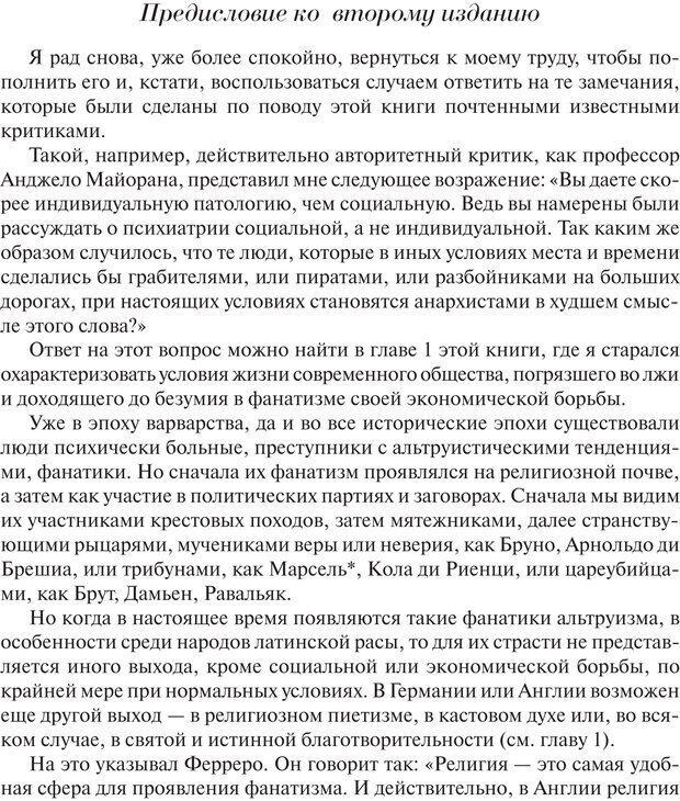 PDF. Преступный человек. Ломброзо Ч. Страница 221. Читать онлайн