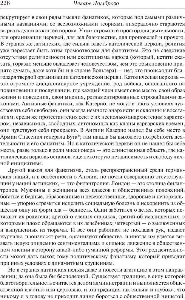PDF. Преступный человек. Ломброзо Ч. Страница 222. Читать онлайн