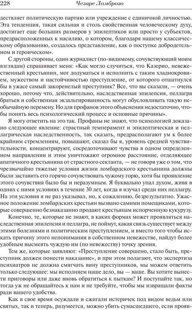 PDF. Преступный человек. Ломброзо Ч. Страница 224. Читать онлайн