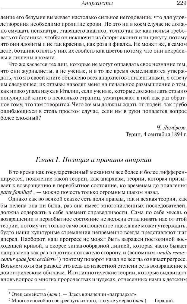 PDF. Преступный человек. Ломброзо Ч. Страница 225. Читать онлайн