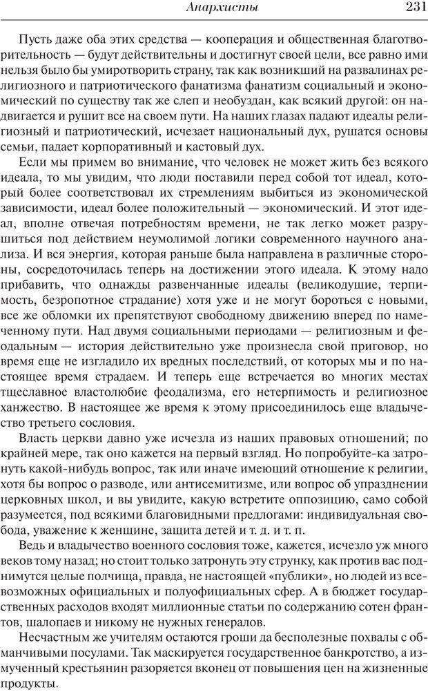 PDF. Преступный человек. Ломброзо Ч. Страница 227. Читать онлайн