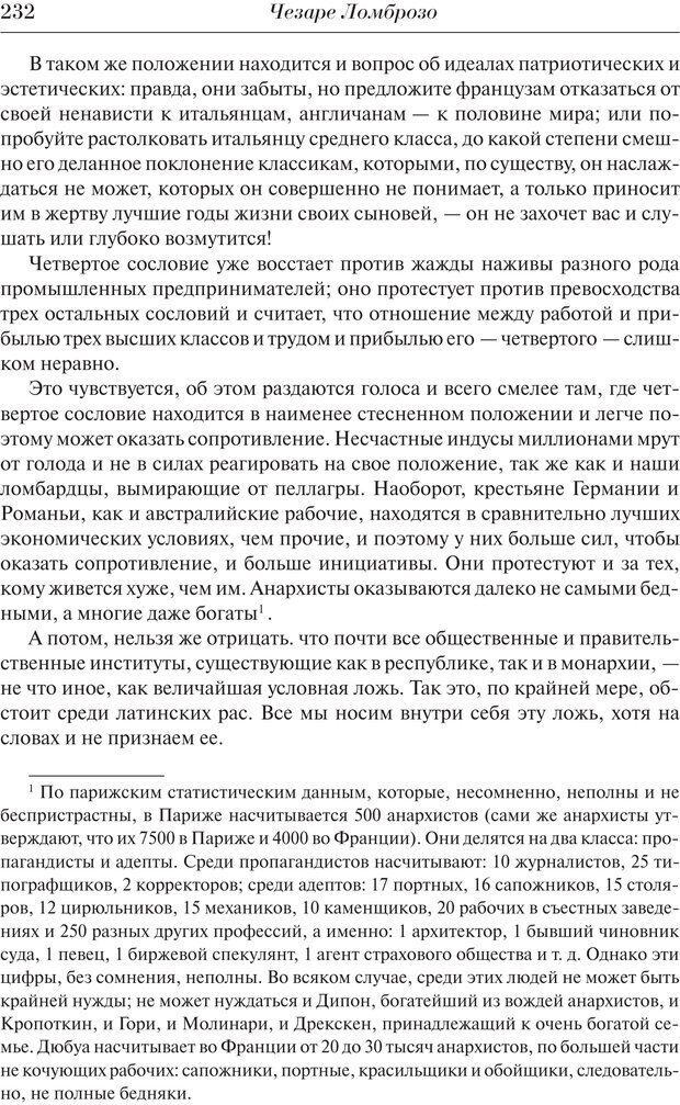 PDF. Преступный человек. Ломброзо Ч. Страница 228. Читать онлайн