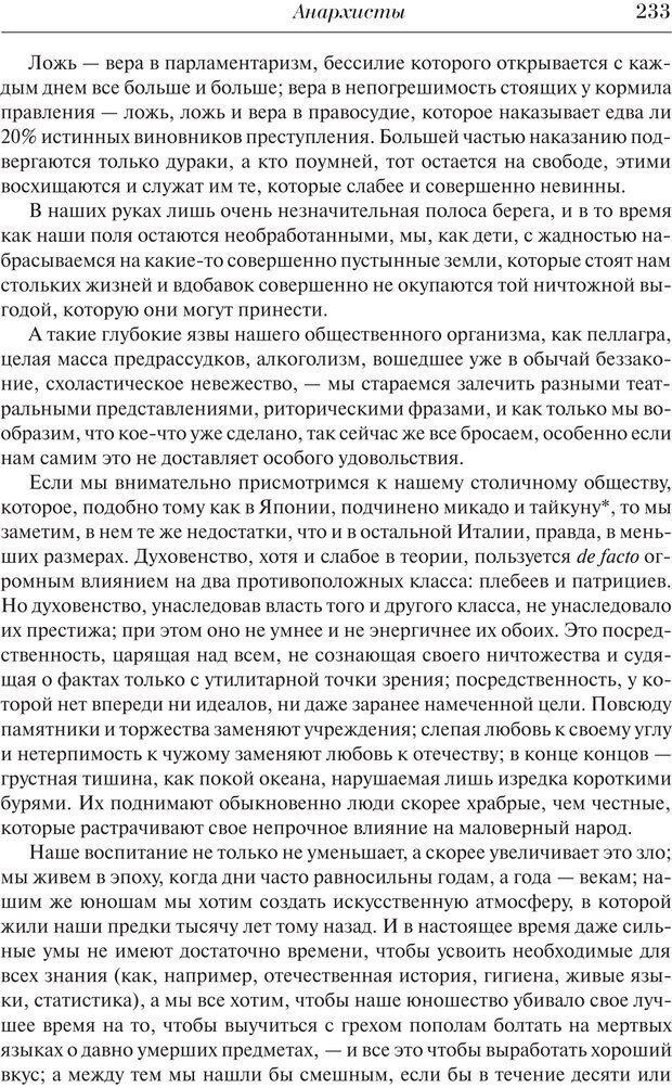 PDF. Преступный человек. Ломброзо Ч. Страница 229. Читать онлайн