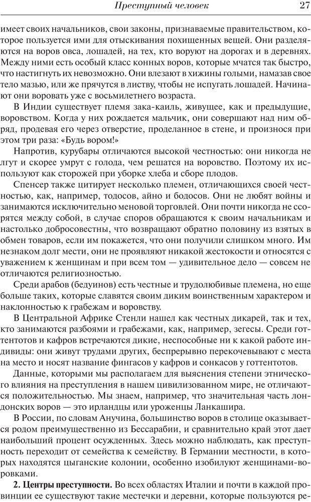 PDF. Преступный человек. Ломброзо Ч. Страница 23. Читать онлайн