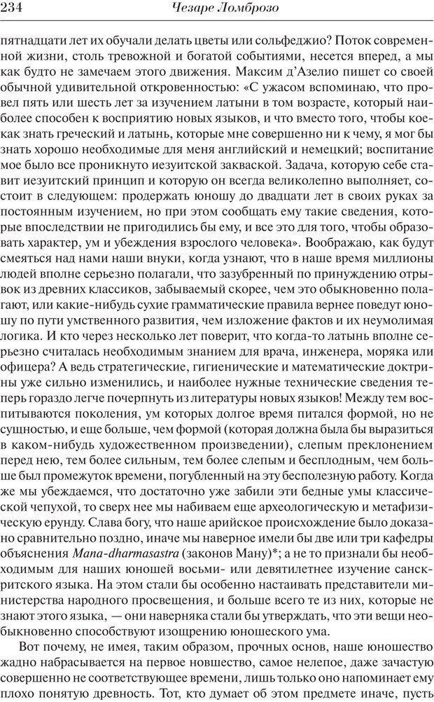 PDF. Преступный человек. Ломброзо Ч. Страница 230. Читать онлайн