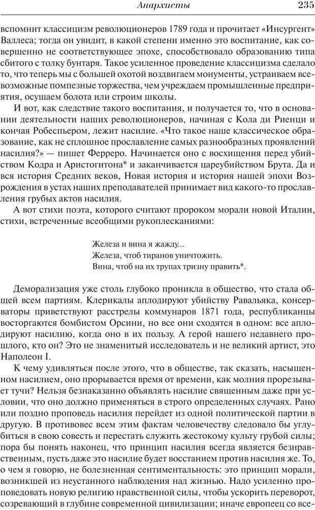 PDF. Преступный человек. Ломброзо Ч. Страница 231. Читать онлайн