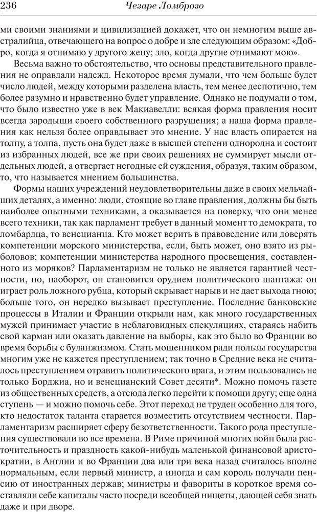 PDF. Преступный человек. Ломброзо Ч. Страница 232. Читать онлайн
