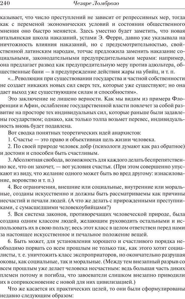 PDF. Преступный человек. Ломброзо Ч. Страница 236. Читать онлайн