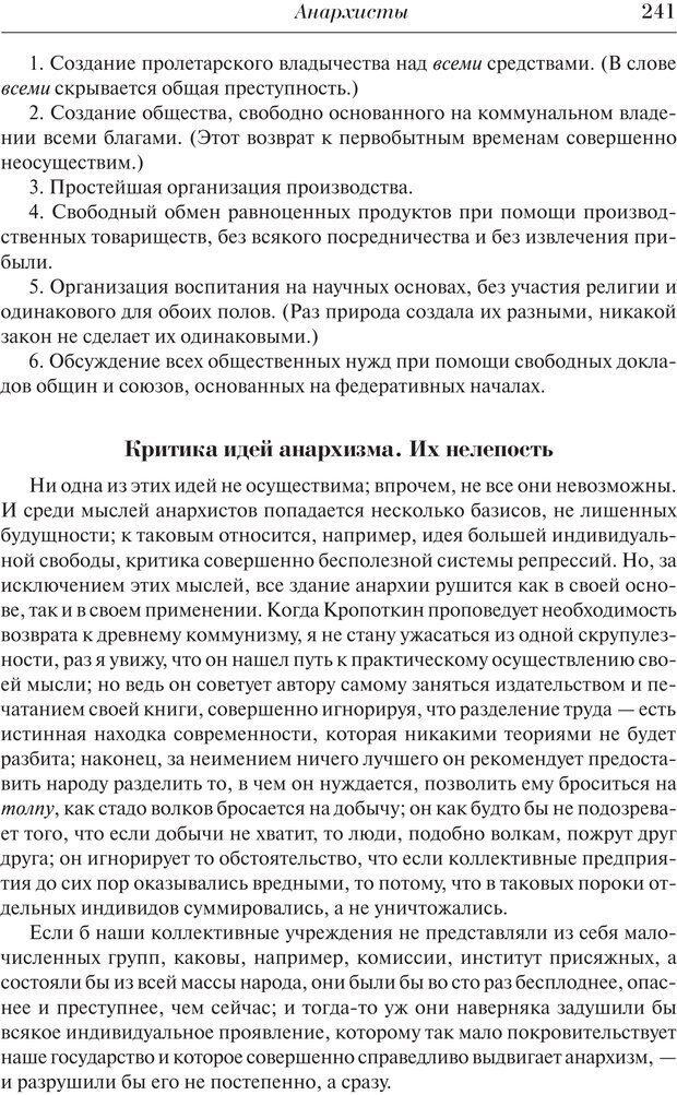 PDF. Преступный человек. Ломброзо Ч. Страница 237. Читать онлайн