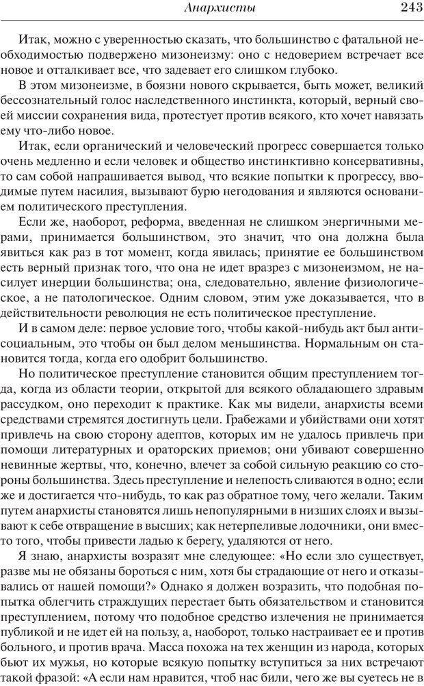 PDF. Преступный человек. Ломброзо Ч. Страница 239. Читать онлайн