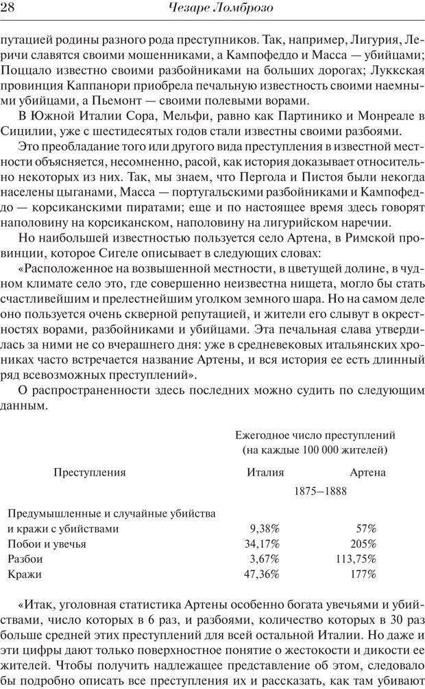 PDF. Преступный человек. Ломброзо Ч. Страница 24. Читать онлайн